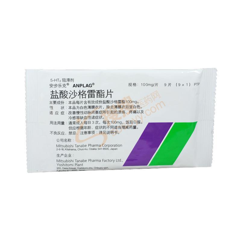 盐酸沙格雷酯片