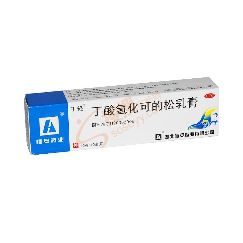丁酸氢化可的松乳膏