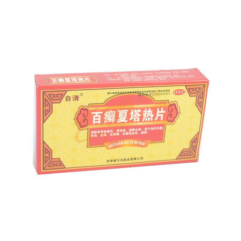 百癣夏塔热片
