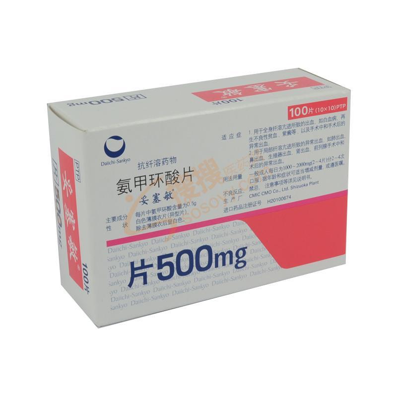 氨甲環酸片