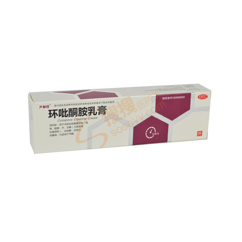 環吡酮胺乳膏
