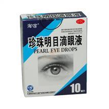 珍珠明目滴眼液