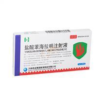 鹽酸苯海拉明注射液