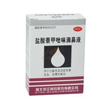 盐酸萘甲唑啉滴鼻液