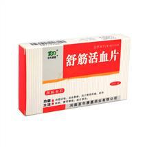 舒筋活血片(薄膜衣片)