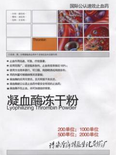 凝血酶冻干粉