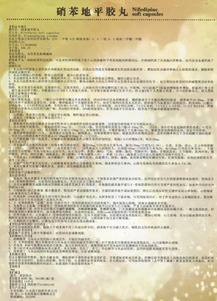 冠心病宣传彩页