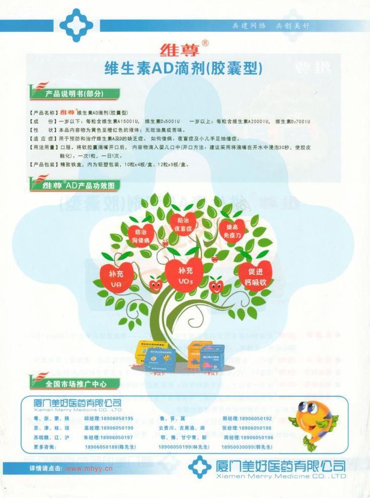 青岛双鲸药业有限公司【招商