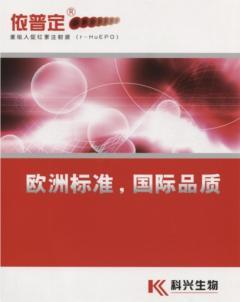重組人促紅素注射液(CHO細胞)