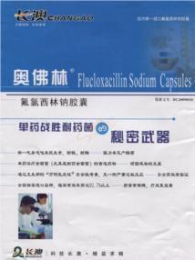 氟氯西林钠胶囊