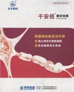 腺苷鈷胺片