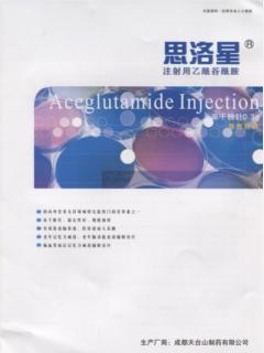 注射用乙酰谷酰胺
