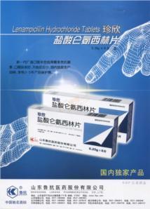 盐酸仑氨西林片