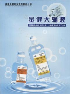 葡萄糖氯化钠注射液