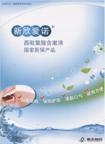 西吡氯铵含漱液