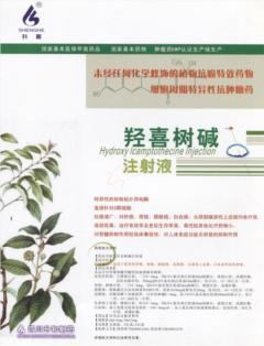 羥喜樹堿注射液