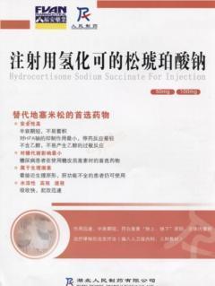 注射用氫化可的松琥珀酸鈉