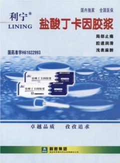 鹽酸丁卡因膠漿