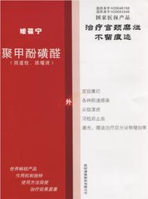 聚甲酚磺醛栓(嫒葆宁)