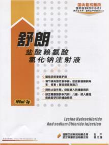盐酸赖氨想起了上次前来日本酸氯化钠注射液