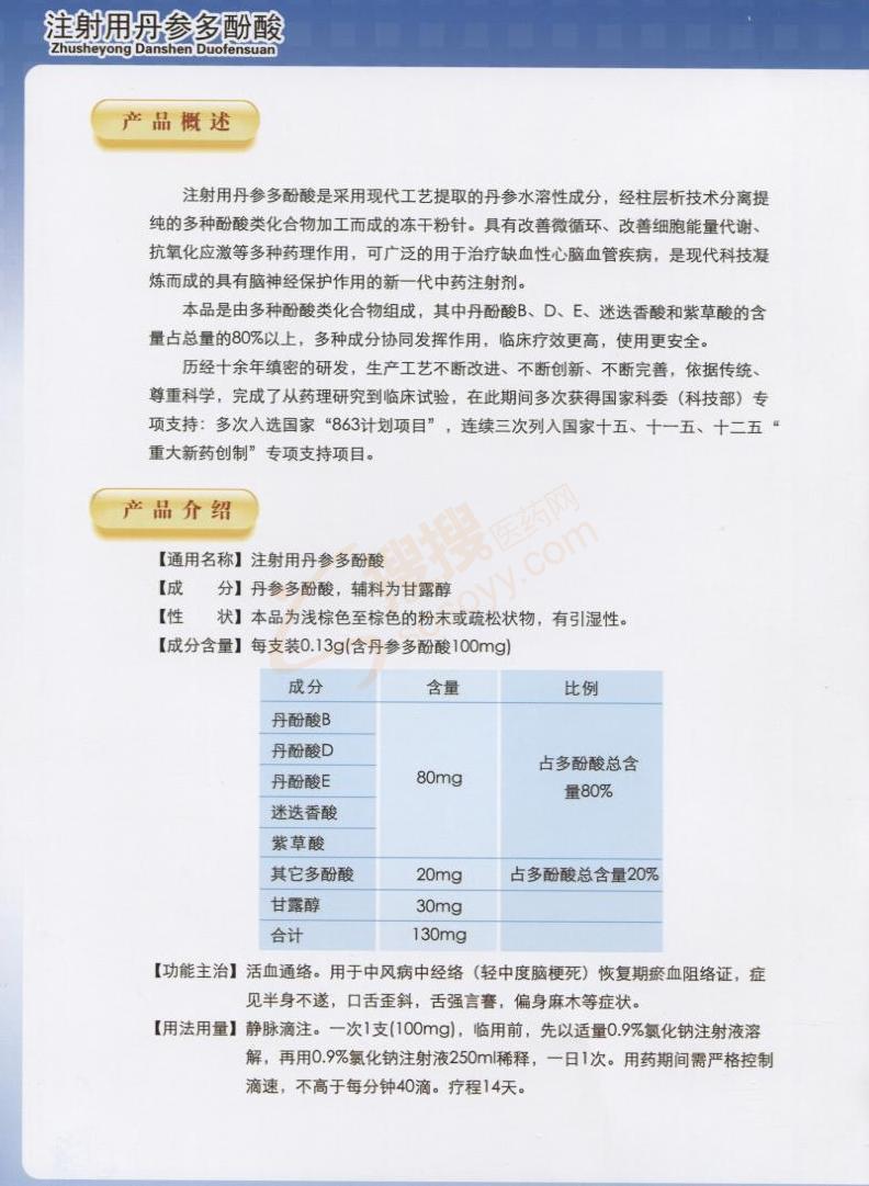 【药品名称】 通用名称:注射用丹参多酚酸 汉语拼音:Zhusheyong Danshen Duofensuan 【成 份】丹参多酚酸;辅料为甘露醇。 【性 状】本品为浅棕色至棕色的粉末或疏松状物;有引湿性。 【功能主治】活血通络。用于中风病中经络(轻中度脑梗死)恢复期瘀血阻络证,症见半 身不遂,口舌歪斜,舌强言謇,偏身麻木等症状。 【规 格】每支装0.