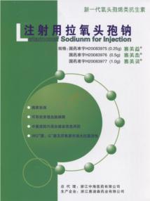 三代头孢抗菌素,广谱抗菌