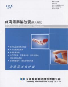 紅霉素腸溶膠囊