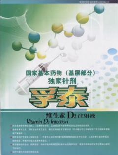 维生素D2注射液