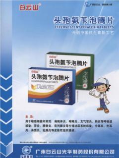 頭孢氨芐泡騰片