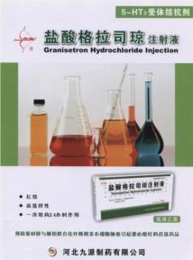 鹽酸格拉司瓊注射液