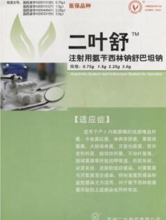 雷电竞raybet氨苄西林钠舒巴坦钠