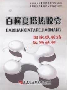 百癣夏塔热雷竞技网站