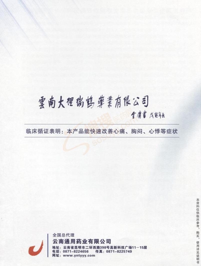 熊胆救心丹说明书_