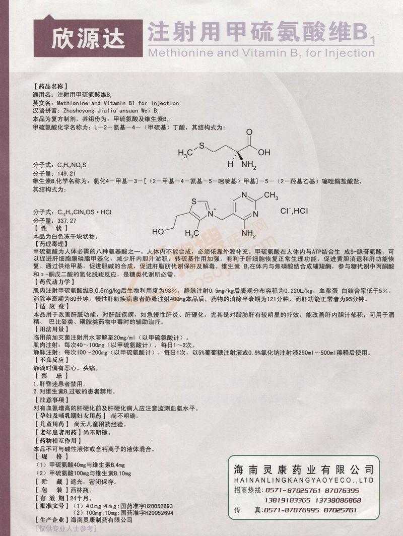 【结构式及分子式,分子量】 甲硫氨酸: 分子式:c 5h 1 1no 2s 分子