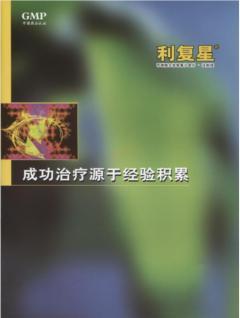 甲磺酸左氧氟沙星�氯化钠注射液