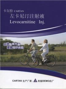 左卡尼汀注射液