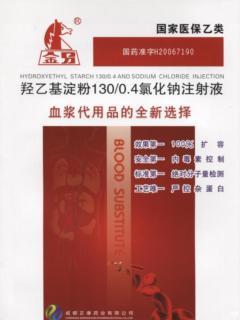 羟乙基淀粉130/0.4氯化钠注射液