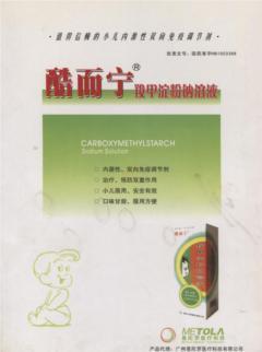 羧甲淀粉钠溶液(康芝)