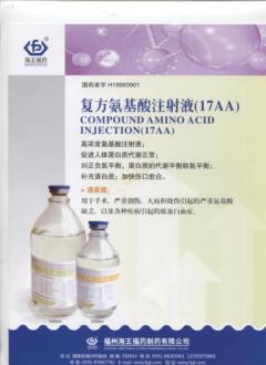 复方氨基酸注射液(17AA)