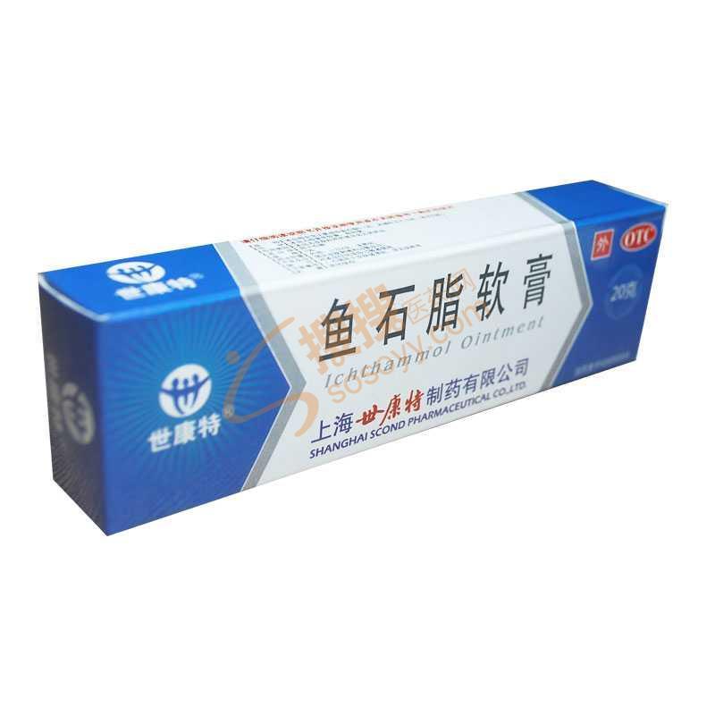 魚石脂軟膏