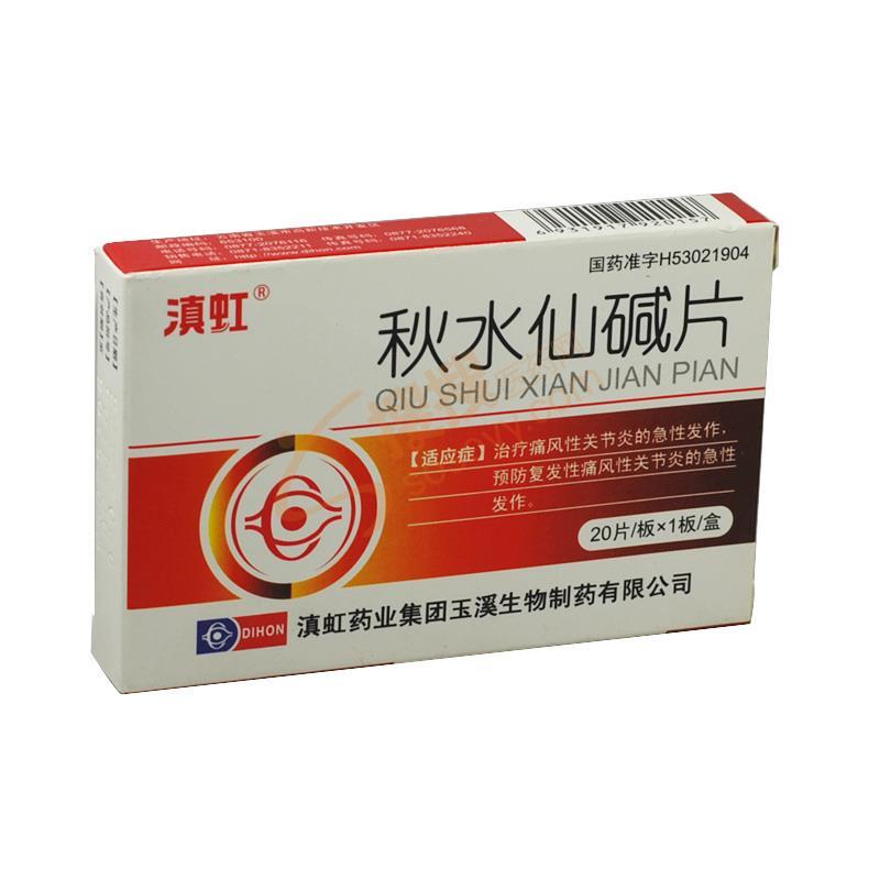 秋水仙碱片_滇虹药业集团玉溪生物制药有限公司【招商