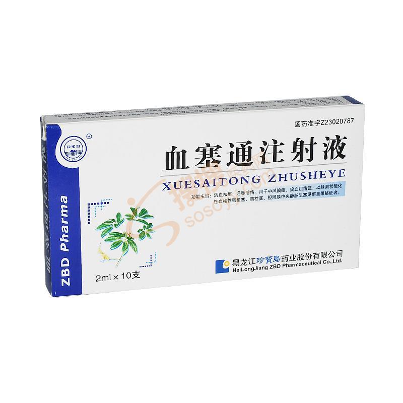 黑龙江珍宝岛药业股份有限公司 批准文号:国药准字z23020787 产品标签
