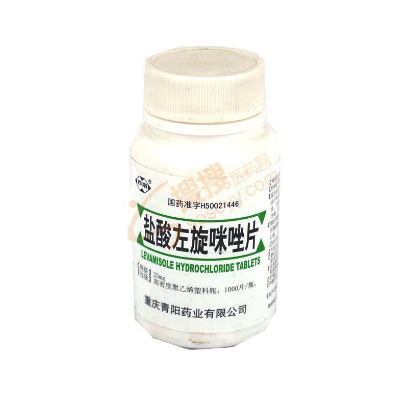 盐酸左旋咪唑片产品说明书