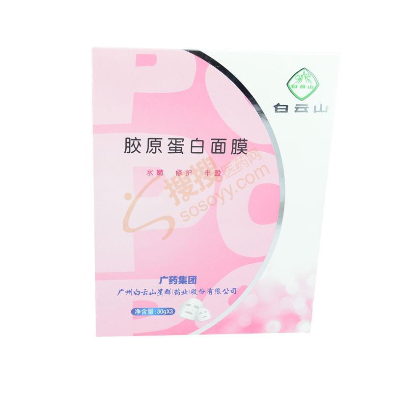 胶原蛋白bb霜