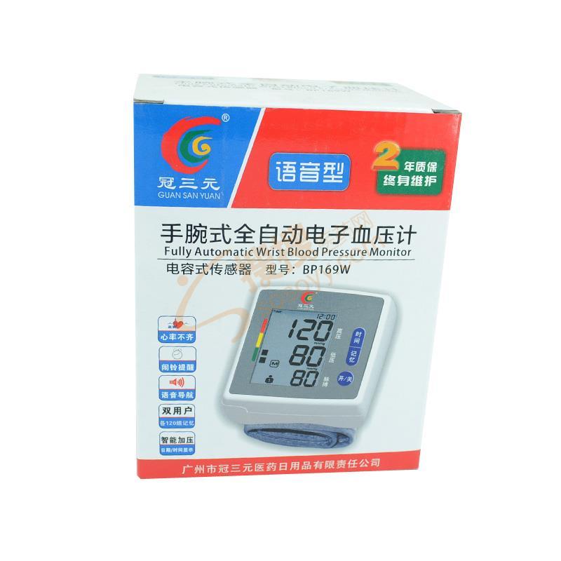 手腕式全自动电子血压计