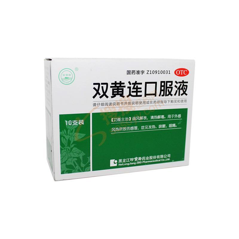 黑龙江珍宝岛药业股份有限公司 批准文号:国药准字z10910031 产品标签