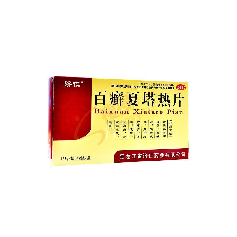 百癣夏塔热片_黑龙江省济仁药业有限公司【招商 代理